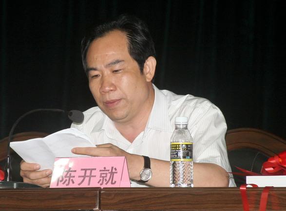 海南省人大代表陈开就因涉嫌职务犯罪被终止代