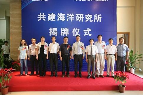 海南三亚海洋研究所挂牌成立 助力海洋经济强省建设
