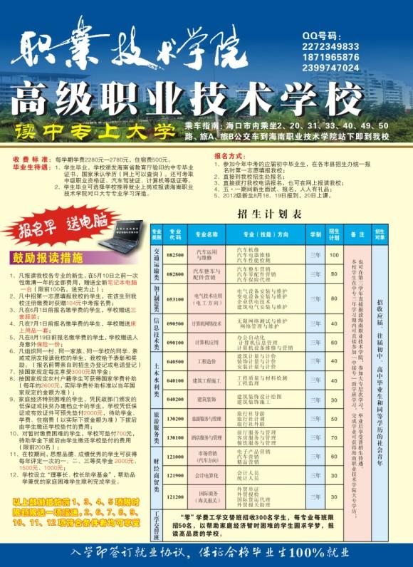 海南珠江源高级职业技术学校_学校图标展示_