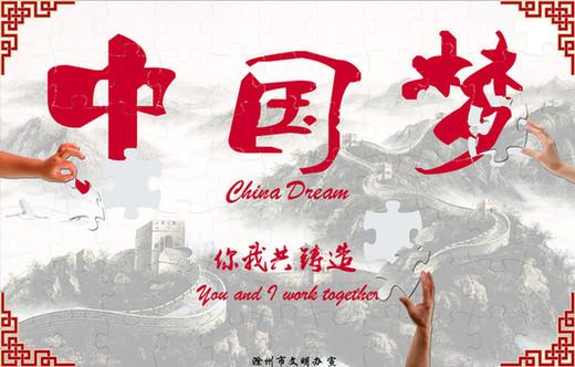 你对中国梦的理解