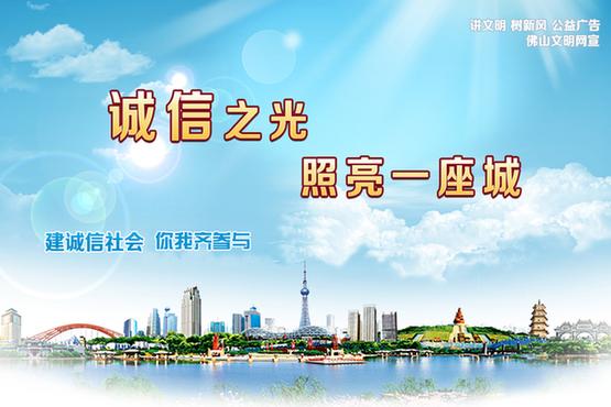 扬州网专题 文明随手拍 讲文明树新风公益广告; 诚信公益广告片在线