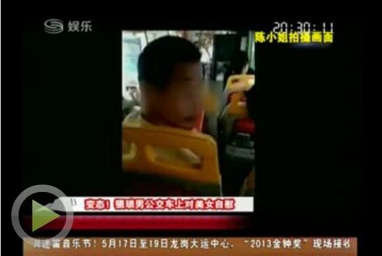 男公交车上暴露下体 对着美女自慰被乘客拍到视频