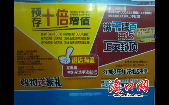 """海口某电器商场海报""""夸张""""宣传 律师:涉嫌误导消费者"""