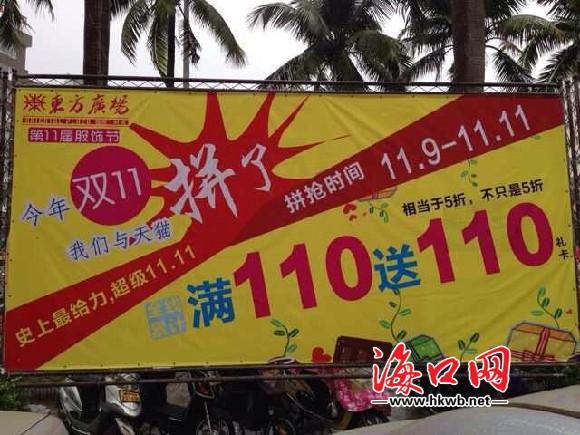 受台风影响海口各大商场双11活动受挫 市民:熬
