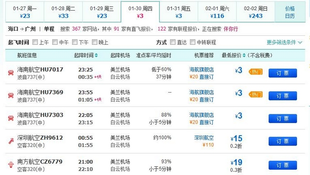 深圳成都机票价格_除夕夜海口飞北京机票最低28元 飞深圳仅3元