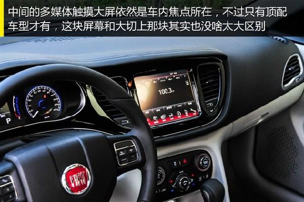 内饰配置方面,致悦除了顶配车型外,其余车型的配置差异并不明显,只是在座椅材质、3.5英寸TFT行车电脑显示屏以及真皮多功能方向盘有区别,其顶配车型的配置则相当丰富,包括NAPPA打孔真皮座椅、8.4英寸触摸显示屏、GPS导航、双区自动空调等。 安全配置对比: 推荐理由:1.4T高功率发动机 7挡双离合变速器 安全配置丰富 广汽菲亚特致悦的一大亮点就是搭载7挡双离合变速器,同时该车主要面向年轻用户,所以高功率版的1.