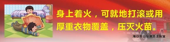 海口消防印制15万份漫画版消防安全宣传标语