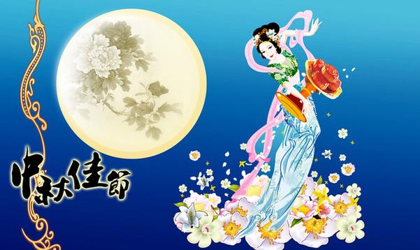 中秋节,中国传统节日,为每年农历八月十五,传说是为了纪念嫦娥奔月.