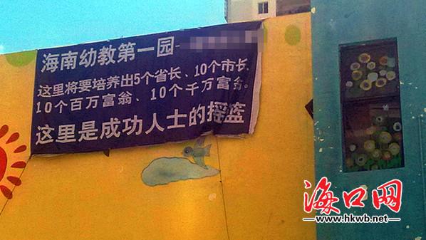 """海口惊现幼儿园""""雷人""""招生广告"""