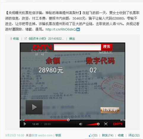 央视曝光海南儋州网络诈骗链 警方将制定打击工作方案
