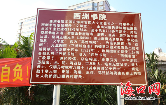 琼山区政府树立的介绍其历史的牌子。