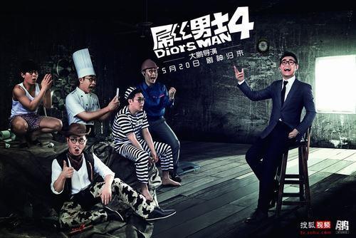 屌丝男士第三季搜狐_《屌丝男士》第4季回归 范冰冰相亲柳岩遇尴尬