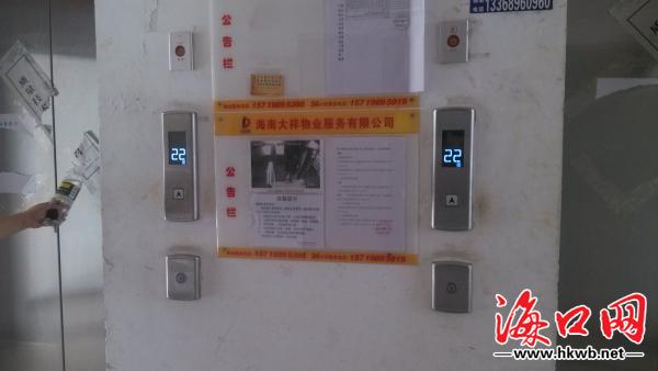 海南大祥物业服务有限公司的公示栏   物业:无法给出电梯恢复运营时间   据了解,该楼使用的电梯存在以下问题,一、未经检验合格;二、无维保单位对电梯进行维护,针对此情况,海口质量技术监督局美兰分局于7月23日下发《特种设备安全监察指令书》给管理该楼的海南大祥物业服务有限公司,要求其限期改正,由于该公司未按照要求进行整改,电梯存在事故隐患,故而封停了该楼的电梯。   随后,记者致电海南大祥物业服务有限公司,相关负责人告诉记者:电梯停运不是因为存在安全隐患,而是因为我们没有及时上交年检材料所致。其负责