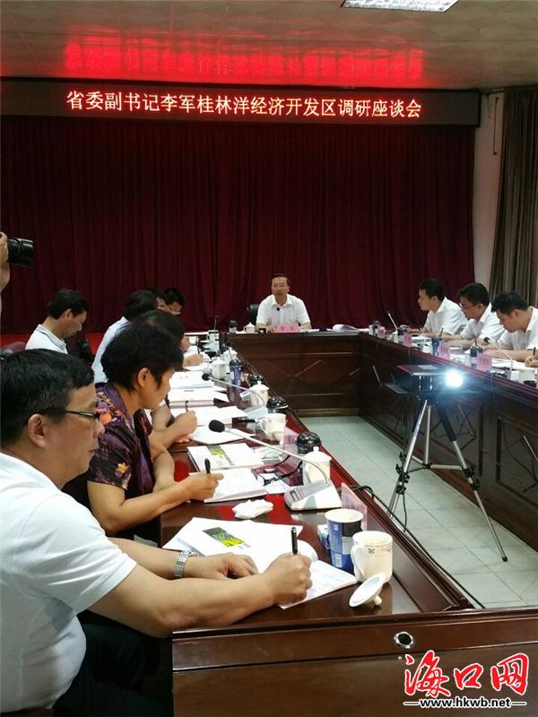 海南省委副书记李军调研桂林洋国家热带农业公园项目规划建设情况