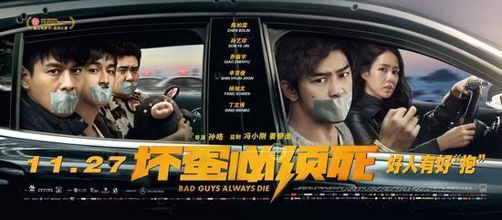 犯罪喜剧电影《坏蛋必须死》发布新版海报,宣布定档11月27日冲击贺岁