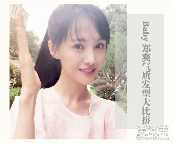 影版《微笑》热拍 angelababy郑爽百变发型pk图片