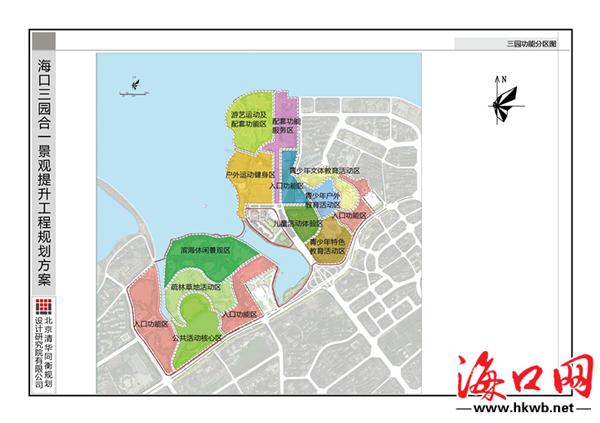 """海口""""三园""""即日起试开园 将提升为城市中央公园"""