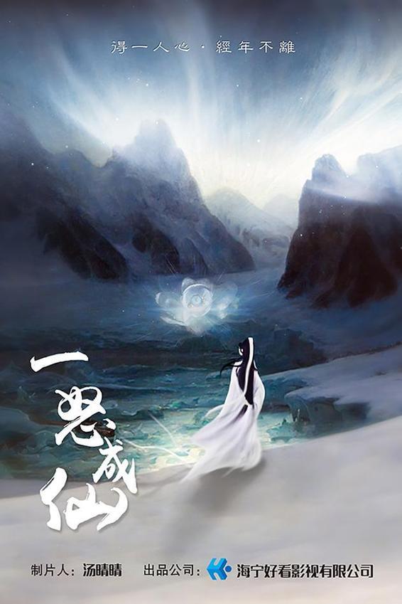 东方玄幻仙侠小说《一怒成仙》是桩桩的玄幻题材代表作.