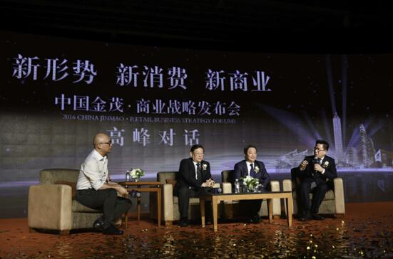 中国金茂升级打造品质商业地产,引领