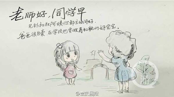 满满都是爱!爸爸为6岁女儿手绘上学小贴士