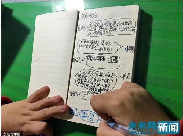 浙江嘉兴 三年级小学生 手工版 微信聊天引热议