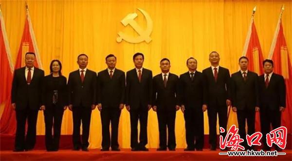 中共海口市十三届一次全会选举产生市委领导班