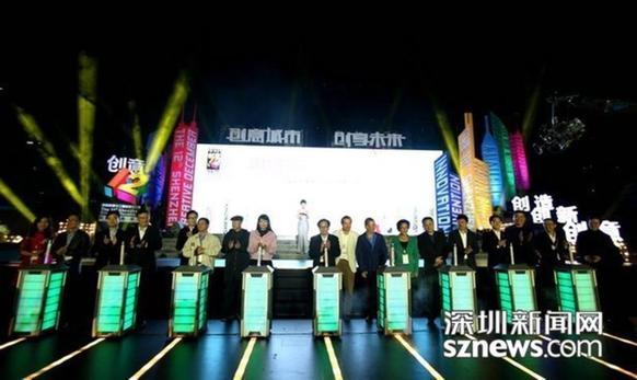 创意城市 创享未来——深圳市第十二届创意十二月启幕