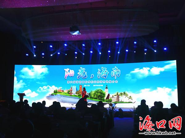 第六届海南夏秋季航空市场推介会海口举行