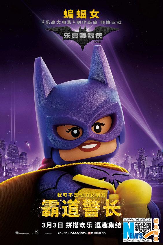 今日,由华纳兄弟电影公司出品的《乐高蝙蝠侠大电影》首次曝光角色海报,蝙蝠侠、罗宾、蝙蝠女、阿福、小丑和小丑女的角色也随之进一步亮相。一向以反差、逗贱风培养粉丝的乐高系列,这一次要如何颠覆蝙蝠侠这个大IP早在电影定档之时就引发了网友的热烈讨论和期待,而乐高style蝙蝠侠一经亮相,也被网友戏称为冷幽默小王子。  角色海报暗藏玄机 蝙蝠侠这次谈了女朋友还是男朋友?  此次曝光的角色海报中,每一张都暗藏玄机,除了角色名称外,每个人还有一个特别称号。黑夜骑士蝙蝠侠,神