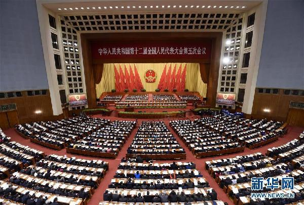 (两会)(16)十二届全国人大五次会议举行第三次全体会议