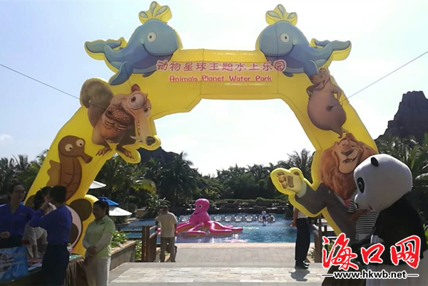 海口观澜湖动物星球主题水上乐园开业 打造全新亲子度假游