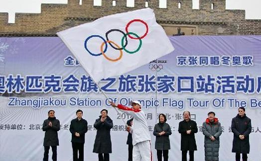 (体育)(1)河北张家口举行奥林匹克会旗之旅活动