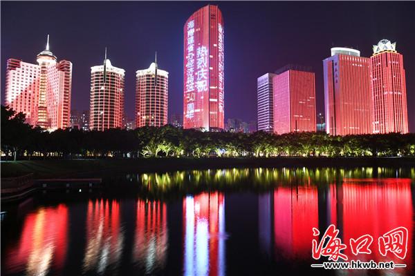 组图|海口滨海大道灯光秀 献礼海南建省办经济特区30周年