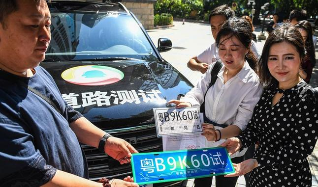 (社会)(1)深圳核发自动驾驶道路测试牌照