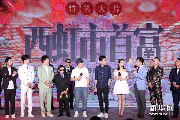 (新华视界)(1)喜剧片《西虹市首富》将于7月27日上映