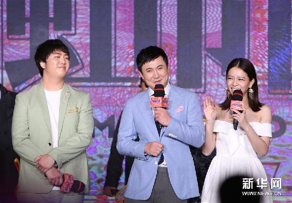 (新华视界)(2)喜剧片《西虹市首富》将于7月27日上映