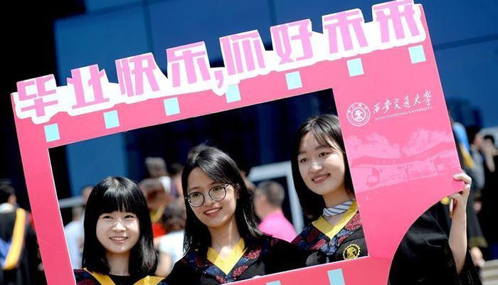 (教育)(3)西安交通大学举行2018年毕业典礼