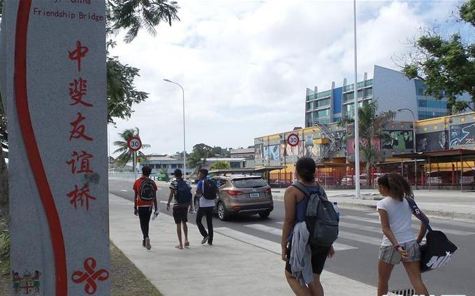 (XHDW)(2)中国援斐斯丁森桥改善首都苏瓦交通状况