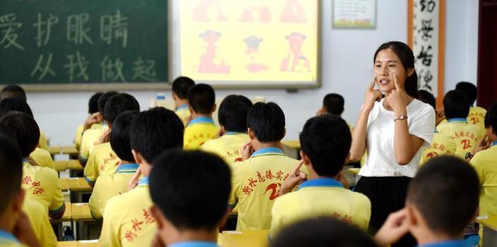 (教育)(1)开学第一课 从保护眼睛开始