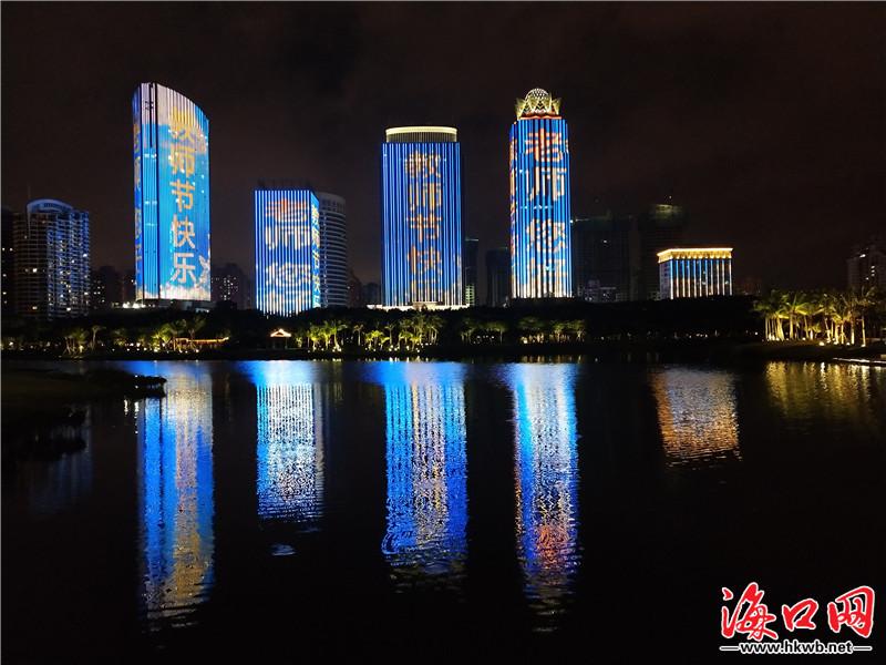 海口滨海大道沿线的地标性建筑祝愿教师们节日快乐.