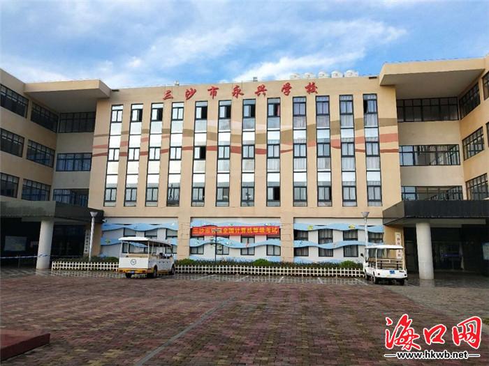 三沙考点设在三沙永兴学校.(海南省考试局供图)图片