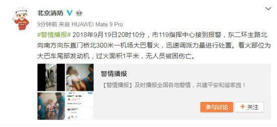 北京机场大巴起火 着火部位为大巴尾部无人员伤亡