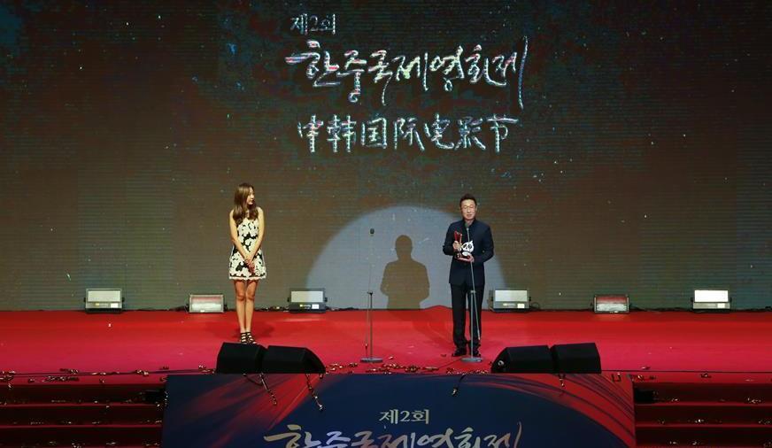(XHDW)第二届中韩国际电影节颁奖典礼在首尔举行