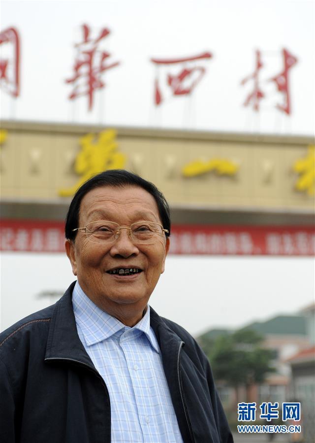 (改革先锋风采·图文互动)(1)吴仁宝:华西村改革发展的带头人
