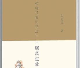 《张晓风散文精选》
