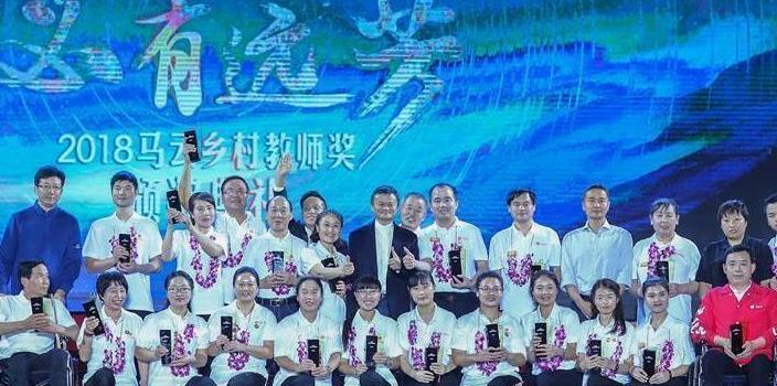 """(社会)(1)第四届""""马云乡村教师奖""""颁奖典礼在海南举行"""