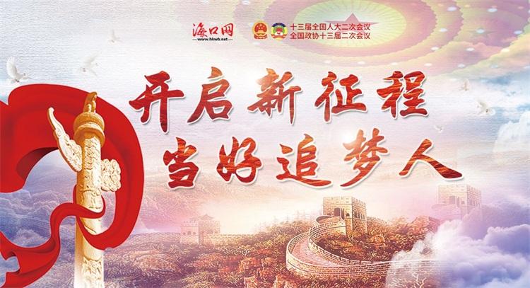 新华社北京3月3日电 题:坚定中国信心,凝聚奋斗力量写在2019年全国两会召开之际   春风拂面,万象更新,2019年全国两会拉开大幕。家事、国事、天下事,在这里交汇;信心、力量、共识,在这里凝聚。这是举世瞩目的时刻,更是凝心聚力的盛会。   两会是观察中国发展的重要窗口。肩负人民重托,汇集民情民意,几千名代表委员带来了改革发展的好消息,传递着积极进取、奋发有为的好声音:完成脱贫任务有把握好日子是干出来的改革就是最好的办法代表委员的信心与底气,源自蓬勃发展的新时代中国。过去一年,我国