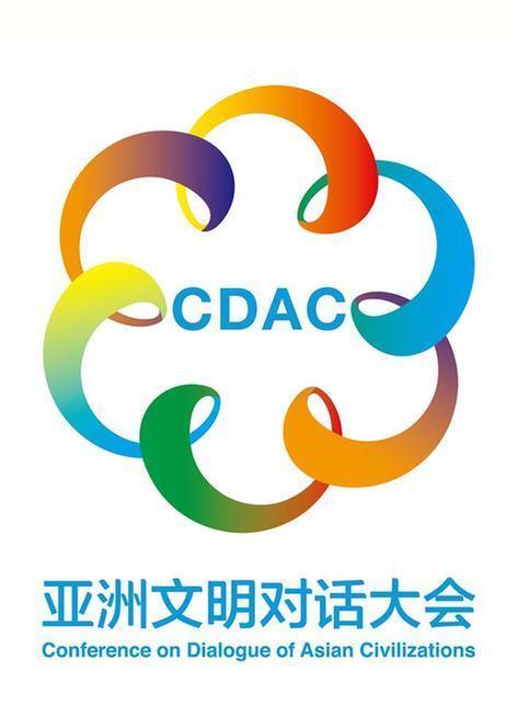 (时政·图文互动)亚洲文明对话大会标志(Logo)发布