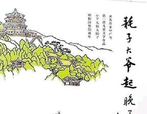 叶广芩儿童文学作品《耗子大爷起晚了》