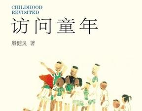 儿童文学作家殷健灵新作《访问童年》